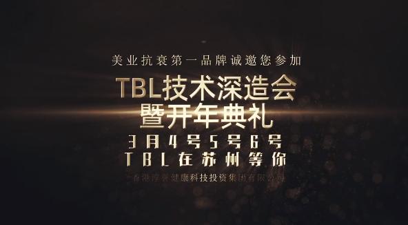 TBL开创无针抗衰时代