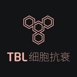 TBL细胞抗衰