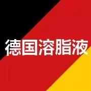 德国溶脂蛋白液